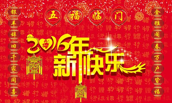 祝新老客户春节快乐!